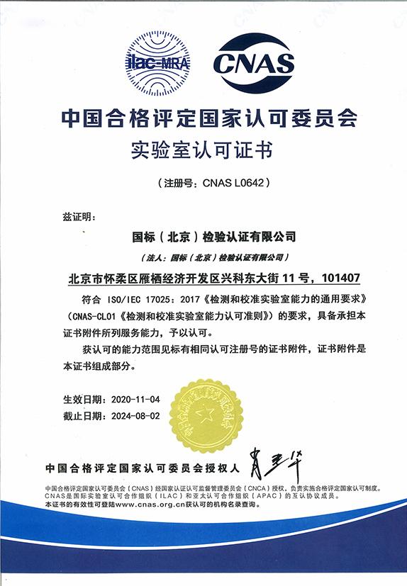 CNAS证书2020-11版_页面_1.jpg